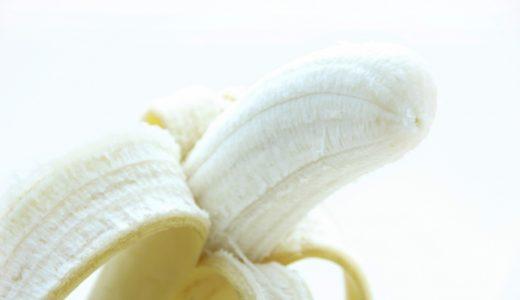 年下の超早漏くんにバナナを挿入された熟女からのプレゼントは?